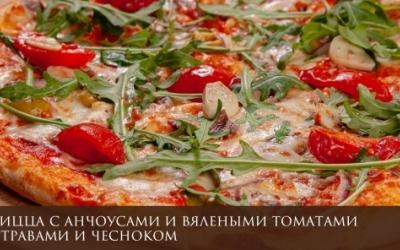 Пицца с анчоусами и вялеными томатами